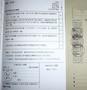国際運転免許証(繁体字)