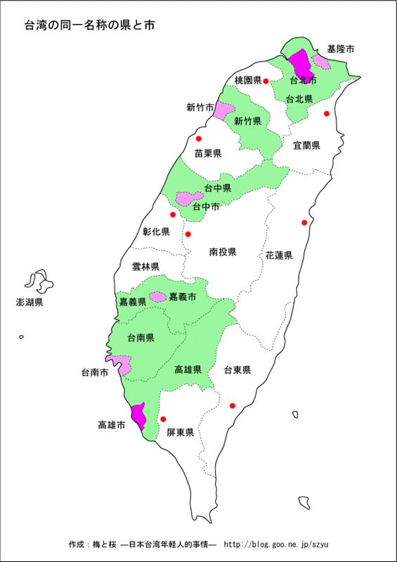 台湾の同一名称の県と市の関係 |...